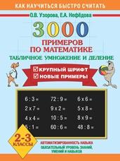 Узорова О.В., Нефедова Е.А. 3000 примеров по математике. 2-3 классы. Табличное умножение и деление