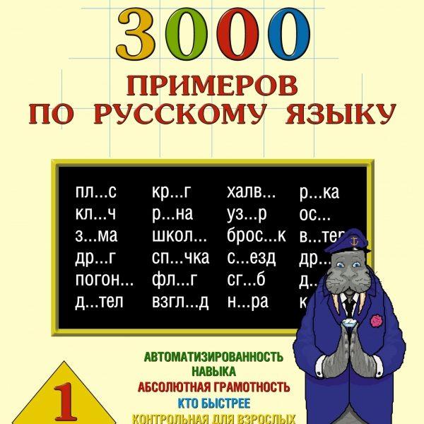 Узорова О.В., Нефедова Е.А. 3000 примеров по русскому языку. 1 класс