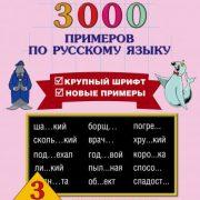 Узорова О.В., Нефедова Е.А. 3000 примеров по русскому языку. 3 класс