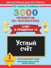 Узорова О.В., Нефедова Е.А. 3000 примеров по математике. 1 класс. Устный счет. Счет в пределах 10