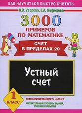 Узорова О.В., Нефедова Е.А. 3000 примеров по математике. 1 класс. Устный счет. Счет в пределах 20