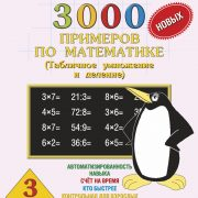Узорова О.В., Нефедова Е.А. 3000 новых примеров по математике. Табличное умножение и деление. 3 класс