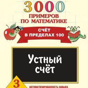 Узорова О.В., Нефедова Е.А. 3000 примеров по математике. 3 класс. Устный счет. Счет в пределах 100