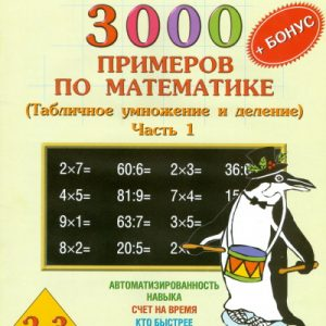 Узорова О.В., Нефедова Е.А. 3000 примеров по математике (табличное умножение и деление). 2-3 классы. Часть 1