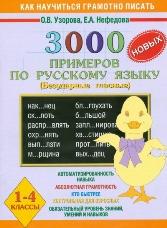 Узорова О.В., Нефедова Е.А. 3000 новых примеров по русскому языку (безударные гласные). 1-4 классы