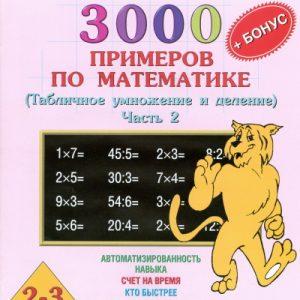 Узорова О.В., Нефедова Е.А. 3000 примеров по математике (табличное умножение и деление). 2-3 классы. Часть 2