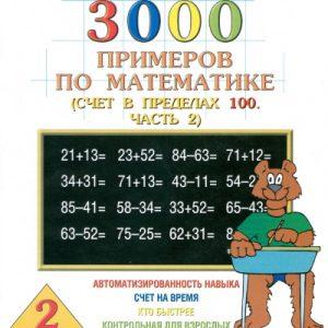 Узорова О.В., Нефедова Е.А. 3000 примеров по математике (счет в пределах 100). В 2-х частях. 2 класс. Часть 2.