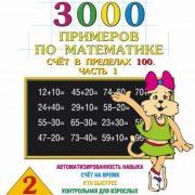 Узорова О.В., Нефедова Е.А. 3000 примеров по математике. Счет в пределах 100. 2 класс. Часть 1