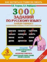Узорова О.В., Нефедова Е.А. 3000 примеров по русскому языку. 3 класс. Найди ошибку