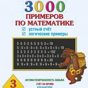 Узорова О.В., Нефедова Е.А. 3000 примеров по математике. 3 класс. Устный счет. Логические примеры