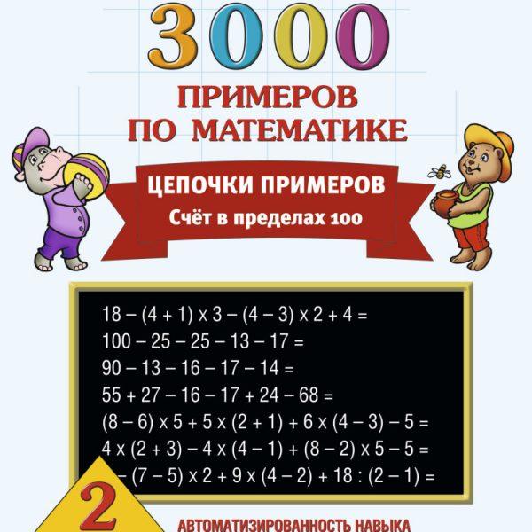 Узорова О.В., Нефедова Е.А. 3000 примеров по математике. 2 класс. Цепочки примеров