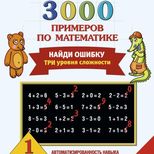 Узорова О.В., Нефедова Е.А. 3000 примеров по математике. 1 класс. Найди ошибку