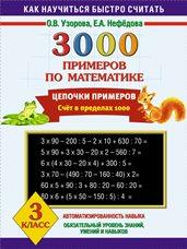 Узорова О.В., Нефедова Е.А. 3000 примеров по математике. 3 класс. Цепочки примеров