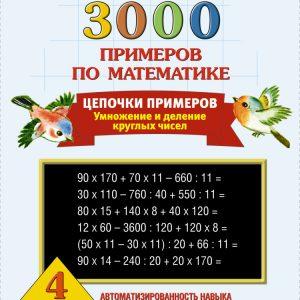 Узорова О.В., Нефедова Е.А. 3000 примеров по математике. 4 класс. Цепочки примеров