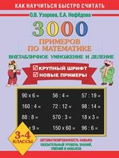 Узорова О.В., Нефедова Е.А. 3000 примеров по математике. Внетабличное умножение и деление. 3-4 классы