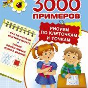 Узорова О.В., Нефедова Е.А. 3000 примеров. Рисуем по клеточкам и точкам