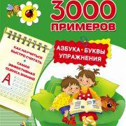 Узорова О.В., Нефедова Е.А. 3000 примеров. Азбука. Буквы. Упражнения