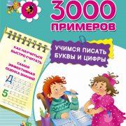 Узорова О.В., Нефедова Е.А. 3000 примеров. Учимся писать буквы и цифры