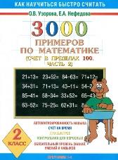 Узорова О.В., Нефедова Е.А. 3000 примеров по математике (счет в пределах 100). 2 класс. В 2-х частях. Часть 1