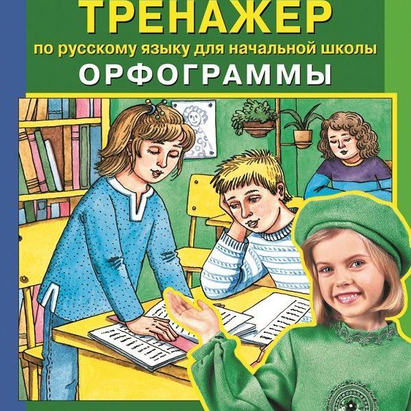 Бодрягина Л.Л. Тренажер по русскому языку. 2-4 класс. Орфограммы