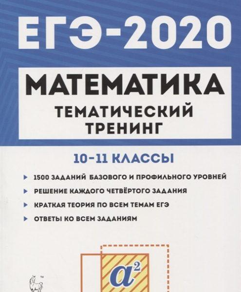 Математика. ЕГЭ 2020. Тематический тренинг. 10-11 классы
