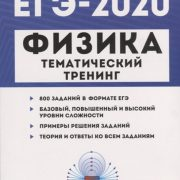 Физика. ЕГЭ 2020. Тематический тренинг. Все типы заданий