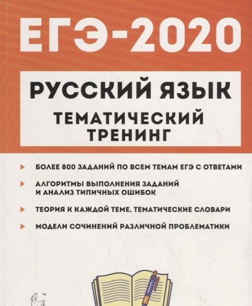 Русский язык. ЕГЭ-2020. Тематический тренинг. Модели сочинений. 10–11-е классы. 800 заданий