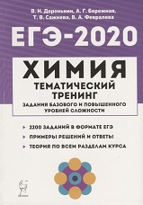 Химия. ЕГЭ-2020. Тематический тренинг. Задания базового и повышенного уровней сложности