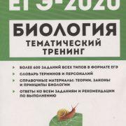 Биология. ЕГЭ 2020. Тематический тренинг: все типы заданий