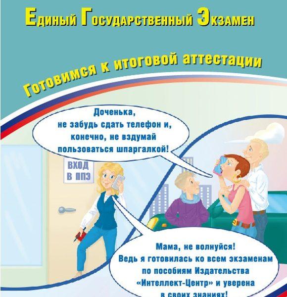 Рутковская Е.Л., Половникова А.В. Обществознание. ЕГЭ 2020