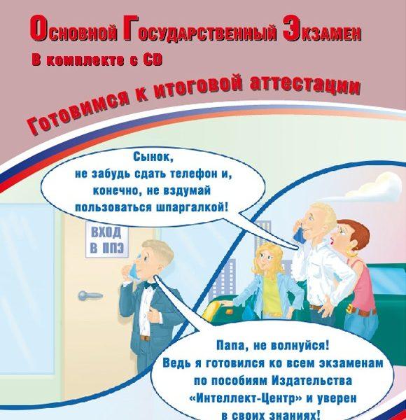 Веселова Ю.С. Английский язык. ОГЭ 2020 (в комплекте с DVD)
