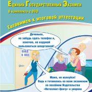 Веселова Ю.С. Английский язык. ЕГЭ 2020 (в комплекте с DVD)