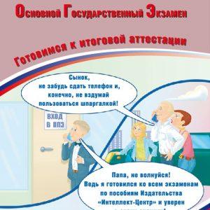 Артасов И.А.,Орлова Т.С. История. ОГЭ 2020