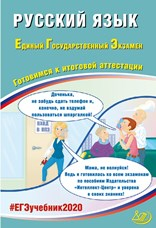 Драбкина С.В., Субботин Д.И. Русский язык. ЕГЭ 2020. Готовимся к итоговой аттестации