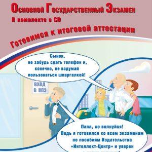 Фоменко Т.М., Горбачева Е.Ю. Французский язык. ОГЭ 2020 (в комплекте с CD)