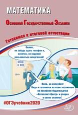 Ященко И.В., Семенов А.В. Математика. ОГЭ 2020. Готовимся к итоговой аттестации