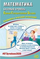 Ященко И.В., Семенов А.В. Математика. ЕГЭ 2020. Базовый уровень