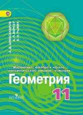 Александров Математика 11 класс учебник углубленный уровень купить