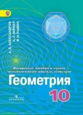Александров Математика 10 класс учебник углубленный купить