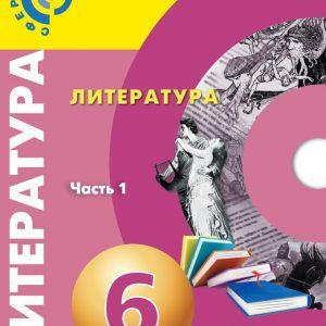Абелюк Литература 6 класс учебник часть 1 купить