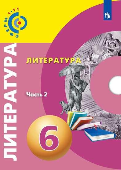 Абелюк Литература 6 класс учебник часть 2 купить