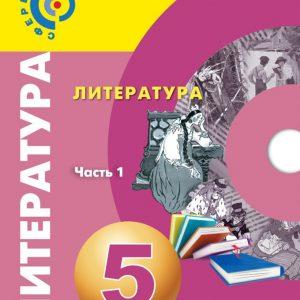 Абелюк Литература 5 класс учебник часть 1 купить