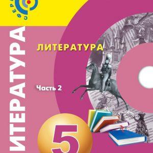 Абелюк Литература 5 класс учебник часть 2 купить