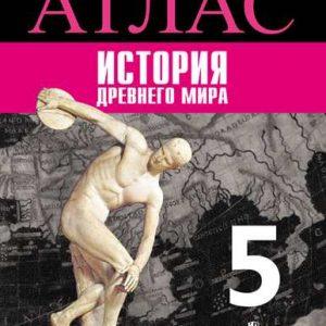 Атлас история древнего мира 5 класс Ляпустин Вигасин купить