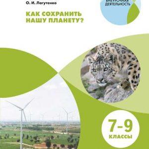 Алексашина 7-9 классы как сохранить нашу планету? практикум