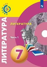 Абелюк Литература 7 класс учебник часть 1 купить