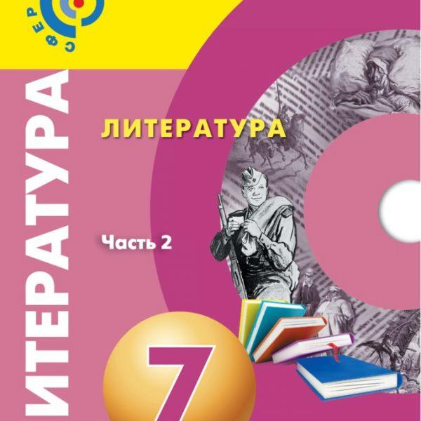 Абелюк Литература 7 класс учебник часть 2 купить