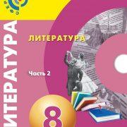 Абелюк Литература 8 класс учебник часть 2 купить