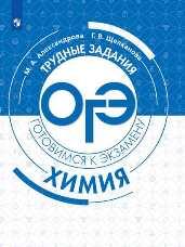 Александрова Химия трудные задания ОГЭ купить