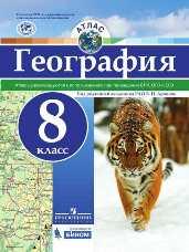 Атлас география 8 класс универсальный купить РГО